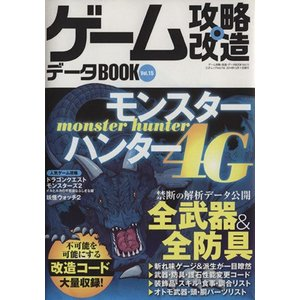 ゲーム攻略・改造・データBOOK(Vol.15) モンハン4...