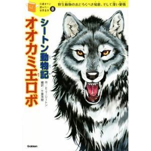 シートン動物記オオカミ王ロボ 野生動物のおどろくべき知恵、そして ...
