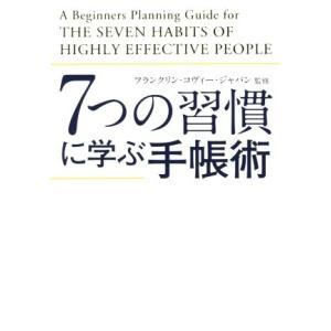 7つの習慣に学ぶ手帳術/フランクリン・コヴィー・ジャパン(その他)