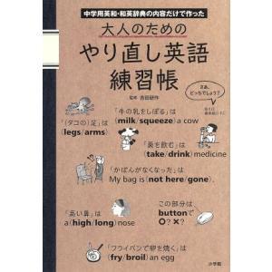 大人のためのやり直し英語練習帳 中学用英和・和英辞典の内容だけで作った/吉田研作(その他)