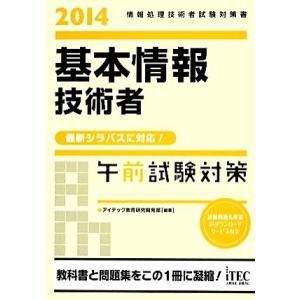 基本情報技術者 午前試験対策(2014)/アイテック教育研究開発部(その他)