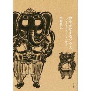 夢をかなえるゾウ(3) ブラックガネーシャの教え/水野敬也(著者)