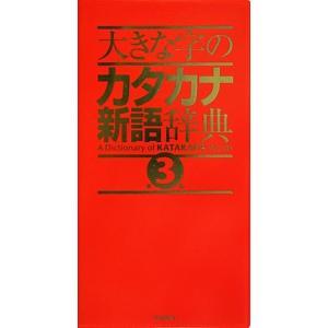大きな字のカタカナ新語辞典 第3版/学研辞典編集部(編者)