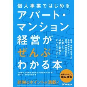 アパート・マンション経営がぜんぶわかる本 個人事業ではじめる/東京シティ税理士事務所(著者),やまは...
