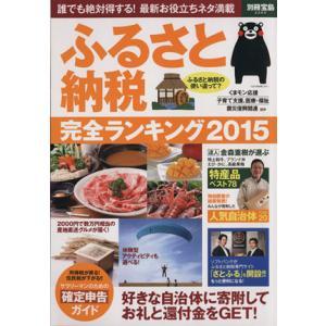ふるさと納税完全ランキング(2015) 誰でも絶対得する!最...
