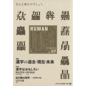 HUMAN 知の森へのいざない(vol.07) 特集 漢字の過去・現在・未来/人間文化研究機構(その他)|bookoffonline