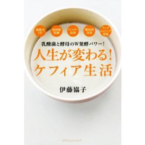 人生が変わる!ケフィア生活 乳酸菌と酵母のW発酵パワー!/伊藤協子(著者) bookoffonline