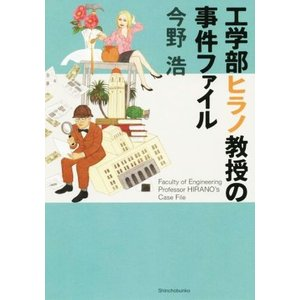 工学部ヒラノ教授の事件ファイル 新潮文庫/今野浩(著者)|bookoffonline