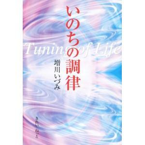 いのちの調律 Tuning of Life/増川いづみ(著者)