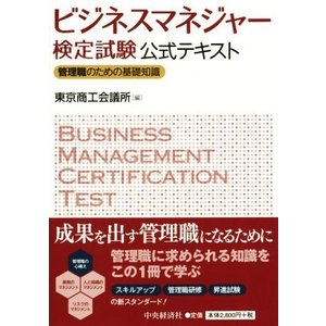 ビジネスマネージャー検定試験公式テキスト 管理職のための基礎知識/東京商工会議所(編者)|bookoffonline