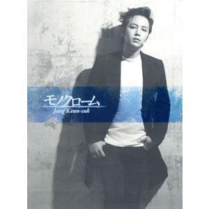 モノクローム(初回限定盤)(DVD付)/チャン・グンソク bookoffonline