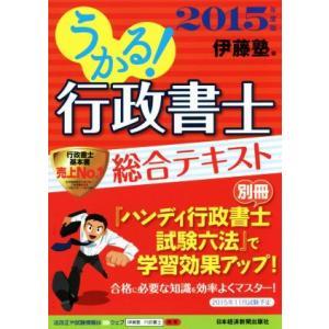 うかる!行政書士総合テキスト(2015年度版)/伊藤塾(編者)
