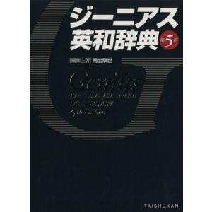 ジーニアス英和辞典 第5版/南出康世(その他)の関連商品4