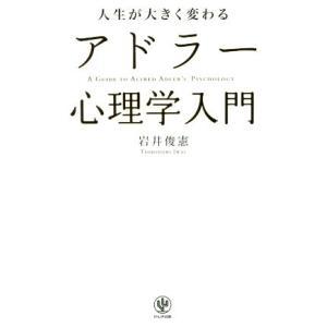 人生が大きく変わるアドラー心理学入門/岩井俊憲(著者)