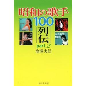 昭和の歌手100列伝(part2)/塩澤実信(著者) bookoffonline