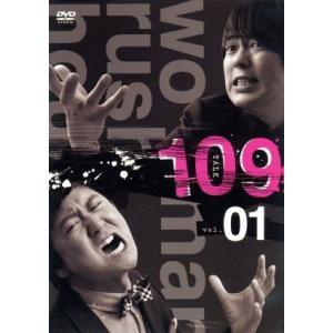 ウーマンラッシュアワー109 vol.1/ウーマンラッシュア...