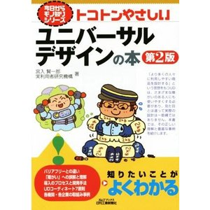 トコトンやさしいユニバーサルデザインの本 第2版 B&Tブックス今日からモノ知りシリーズ/宮入賢一郎...