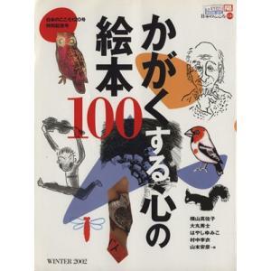 かがくする心の絵本100 別冊太陽 日本のこころ/横山真佐子(編者)