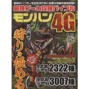 ニンテンドー3DS 最強ゲーム攻略バイブル モンハン4G E...