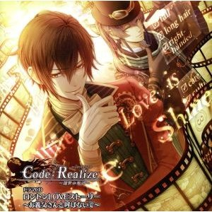 Code:Realize 〜創世の姫君〜 ドラマCD ロンドンLOVEストーリー 〜お義父さんと呼ば...