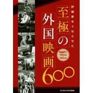 評論家をうならせた至極の外国映画600(PART1) 1955年度〜1964年度/SCREEN編集部...