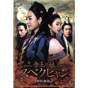 帝王の娘 スベクヒャン DVD−BOX3/ソ・ヒョンジン,ソウ,チョ・ヒョンジェ