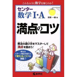 センター数学I・A満点のコツ 満点のコツシリーズ/荻原一雄(著者)|bookoffonline