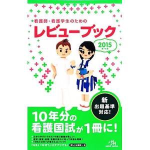 看護師・看護学生のためのレビューブック 第16版(2015)/岡庭豊(著者)