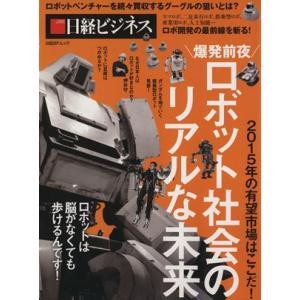 爆発前夜ロボット社会のリアルな未来 2015年の有望市場はここだ! 日経BPムック/テクノロジー・環...