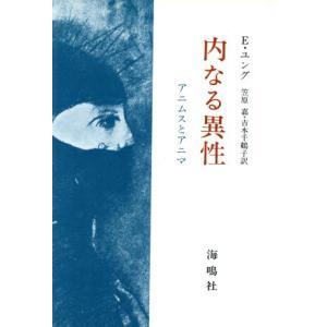 内なる異性 アニムスとアニマ/エンマ・ユング(著者),笠原嘉(訳者),吉本千鶴子(訳者)