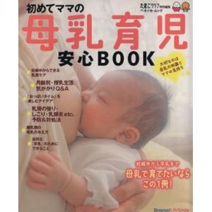 はじめてママの母乳育児安心BOOK たまごクラブ特別編集 ベネッセ・ムック/ベネッセコーポレーション|bookoffonline