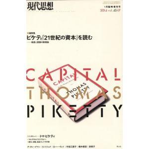 現代思想(42−17) ピケティ『21世紀の資本』を読む 格差と貧困の新理論/青土社(その他)