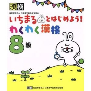 いちまるとはじめよう!わくわく漢検 8級/公益財団法人日本漢字能力検定協会(編者)