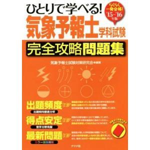 ひとりで学べる!気象予報士学科試験完全攻略問題集('15−'16年版)/気象予報士試験対策研究会(その他)