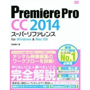 Premiere Pro CC 2014 スーパーリファレンス for Windows & Mac ...