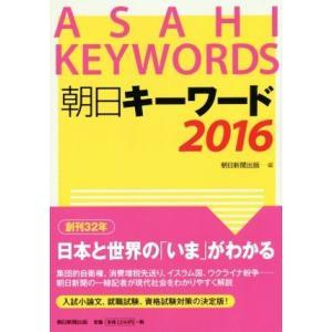 朝日キーワード(2016)/朝日新聞出版(編者) bookoffonline