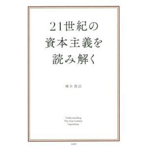 21世紀の資本主義を読み解く/橘木俊詔(著者)