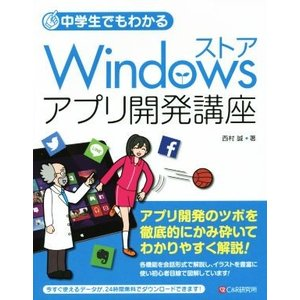 中学生でもわかる Windowsストアアプリ開発講座/西村誠(著者)