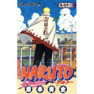 NARUTO−ナルト−(72) ジャンプC/岸本斉史(著者)|bookoffonline