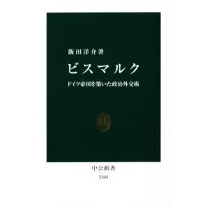 ビスマルク ドイツ帝国を築いた政治外交術 中公新書2304/飯田洋介(著者)