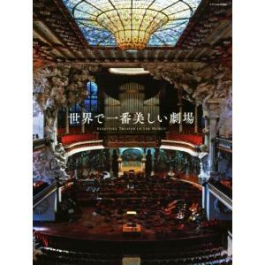世界で一番美しい劇場/趣味・就職ガイド・資格(...の関連商品1