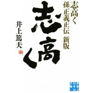 志高く 孫正義正伝 新版 実業之日本社文庫/井上篤夫(著者)