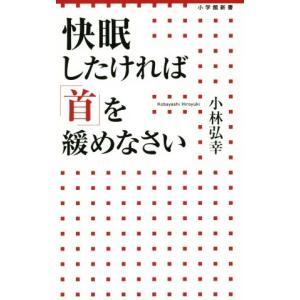 快眠したければ「首」を緩めなさい 小学館新書/小林弘幸(著者)|bookoffonline
