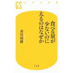 食べる量が少ないのに太るのはなぜか 幻冬舎新書368/香川靖雄(著者) bookoffonline