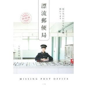 漂流郵便局 届け先のわからない手紙、預かります/久保田沙耶(著者)