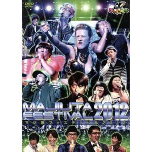 お笑い・バラエティ / テレビ東京・Loppi・HMV限定/ゴッドタン マジ歌フェスティバル2012DVDの商品画像|ナビ