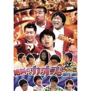お笑い・バラエティ / テレビ東京・Loppi・HMV限定/ゴッドタン 第6弾: 絶叫のカオス傑作集DVDの商品画像|ナビ