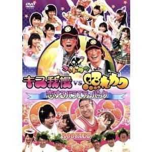 お笑い・バラエティ / テレビ東京・Loppi・HMV限定/ゴッドタン 第8弾: キス我慢vs照れカワ 恋するバラエティーパックDVDの商品画像|ナビ
