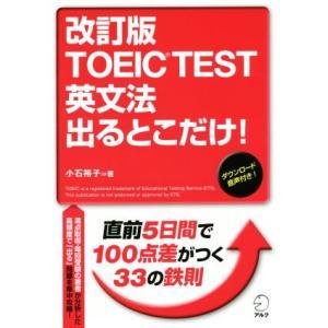 TOEIC TEST英文法出るとこだけ! 改訂版/小石裕子(著者)