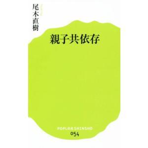 親子共依存 ポプラ新書054/尾木直樹(著者)